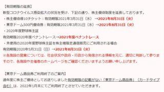 【株主優待】東京ドーム (9681)の2020年1月権利分優待期限延長! 2021年3月末→8月末へ!