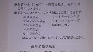 【株主優待】エコス (7520)から2021年2月権利の優待が到着!お米と交換も可能です!