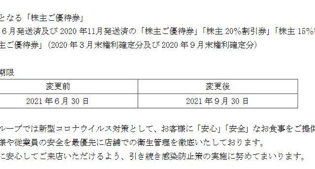 【株主優待】ジー・テイスト (2694)!優待の有効期限延長!2021年6月30日→2021年9月30日 に!