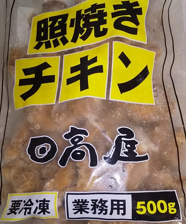 【優待ご飯】ハイデイ日高 (7611)の「日高屋」で「照り焼きチキン 500g」を持ち帰りしました!