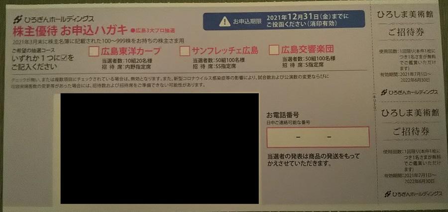 【株主優待】ひろぎんホールディングス (7337)! 100株で2,500円相当の優待カタログがもらえて高配当!地銀上位の広島銀行が中核の会社です!
