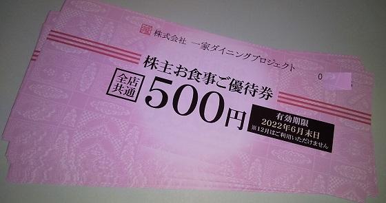 【株主優待】一家ダイニングプロジェクト (9266)から2021年3月権利分の食事券500円×80枚(4万円分)が到着♪ 博多劇場、こだわりもん一家、ラムちゃんなどで使えます!