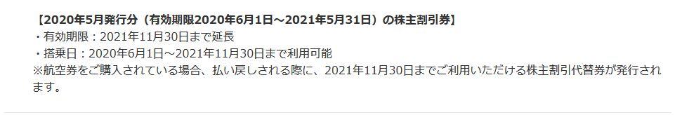 【株主優待】日本航空 [JAL](9201)株主割引券の有効期間延長!2021年5月31日→2021年11月30日 に!