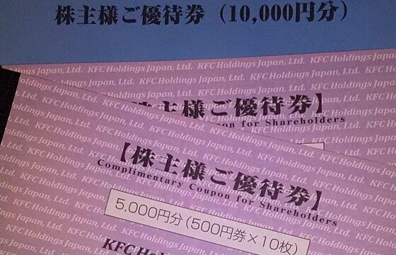 【株主優待】日本KFCホールディングス (9873)から2021年3月権利の優待が到着!50周年記念で増額!!