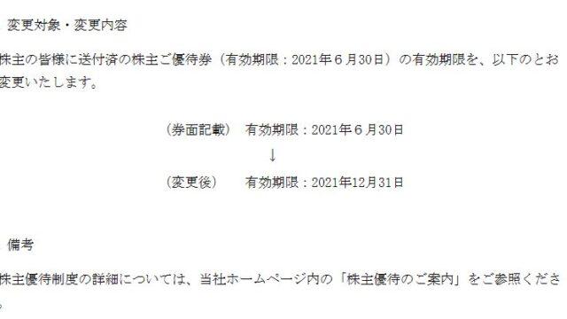【株主優待】海帆 (3133)の株主優待期限延長! 2021年6月30日→2021年12月31日に!