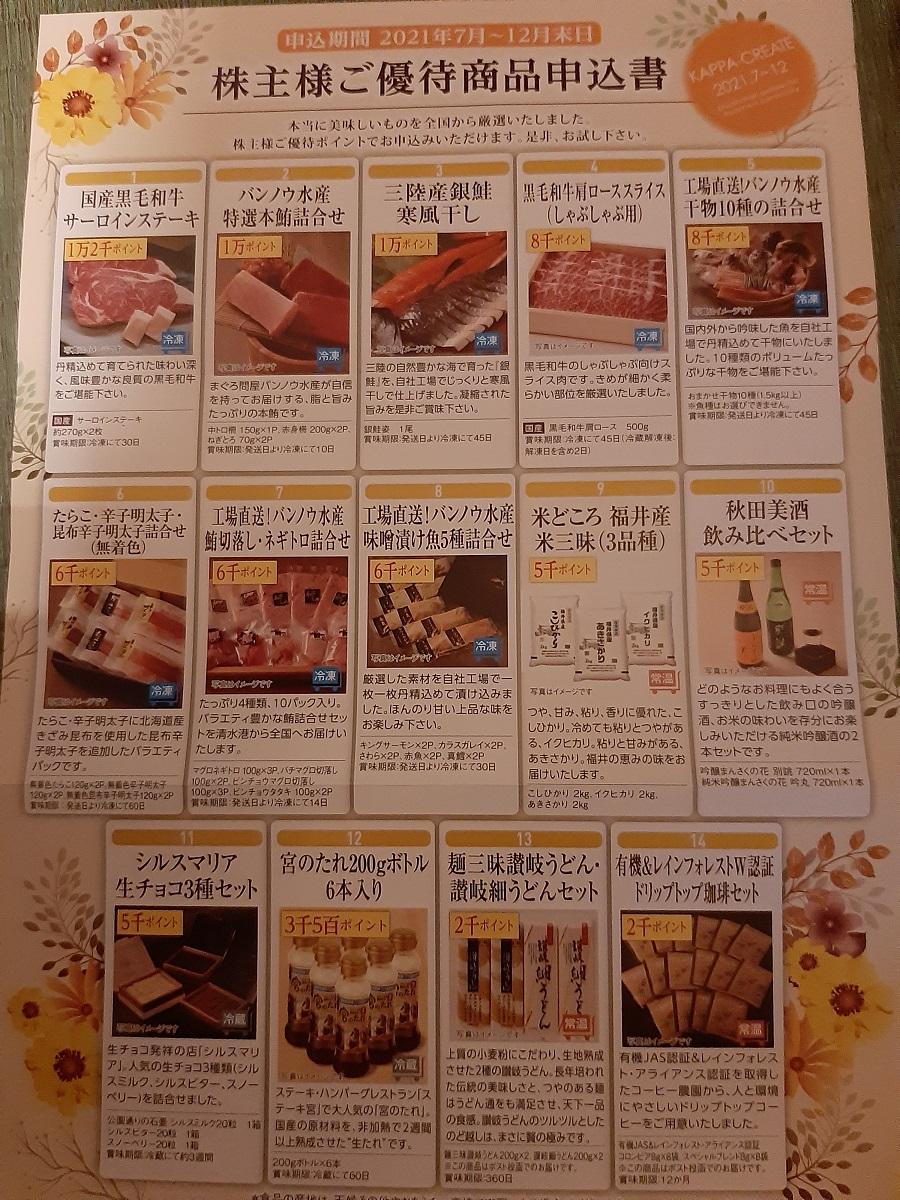 【株主優待】カッパ・クリエイト (7421)から2021年3月権利の優待が到着!!ポイントはかっぱ寿司などで使えます!商品に交換可能!