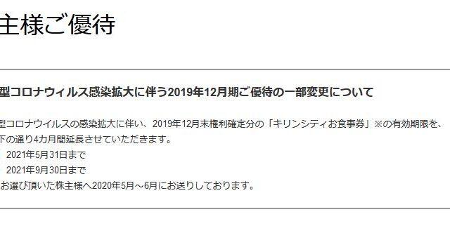 【株主優待】キリンホールディングス (2503)!「キリンシティお食事券」の有効期限延長!2021年5月31日→2021年9月30日 に!