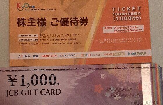 【株主優待】共和コーポレーション (6570)の2021年3月権利優待が到着!ギフトカード1,000円とアピナなどで使える優待券!