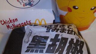 【優待ご飯】日本マクドナルドホールディングス (2702) の「マクドナルド」で「黒胡椒てりやき、マックシェイク®黄桃味 M、ナゲット」を持ち帰りしました♪