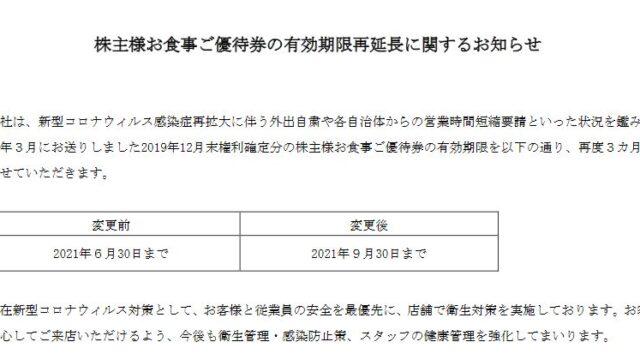 【株主優待】物語コーポレーション (3097)!優待の有効期限 再延長!!2021年3月31日→2021年9月30日 に!