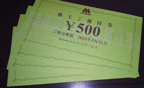 【株主優待】モスフードサービス (8153)!2021年3月権利の優待券が到着!モスバーガーやミスタードーナツなどで使えます!