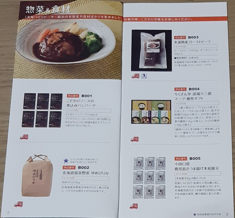 【株主優待】日本管財 (9728)から2021年3月権利のカタログ(3,000円分)が到着しました!!ついでに配当も♪