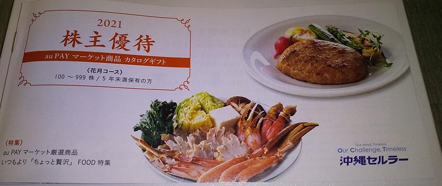 【株主優待】沖縄セルラー電話 (9436)!2021年3月権利の優待カタログが到着!ハンバーグ、うなぎ、美ら島ベリーなどが選べます!