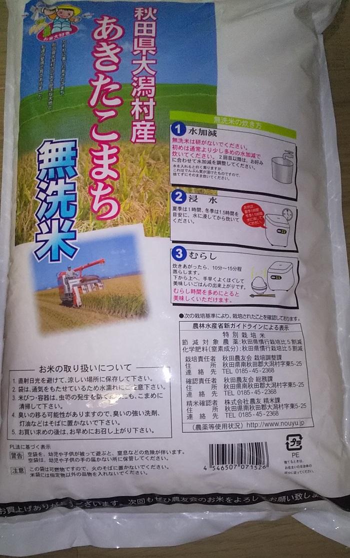 【株主優待】沖縄セルラー電話 (9436)!2021年3月権利の優待カタログで選んだ「特別栽培米 秋田県産 あきたこまち(無洗米) 3kg」が到着しました!