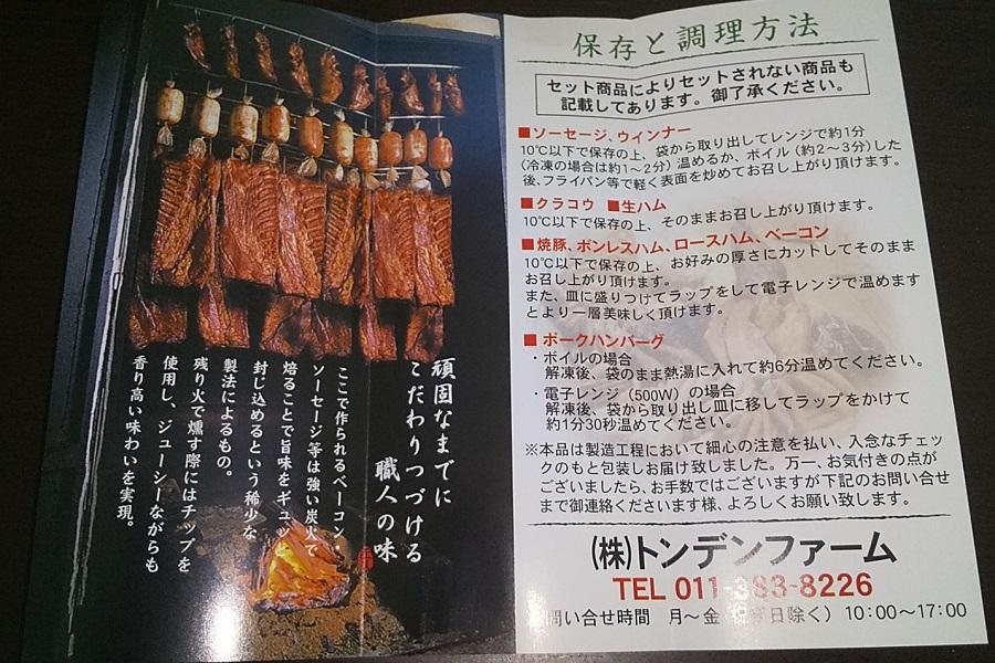 【株主優待】沖縄セルラー電話 (9436)!2021年3月権利の優待カタログで選んだ「トンデンファーム 北海道産 骨付ソーセージとウインナーセット」が到着しました!