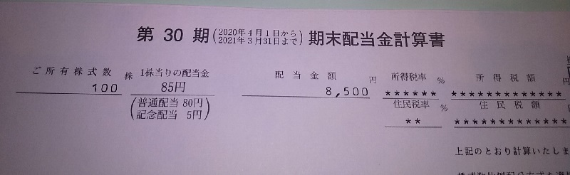 【配当】沖縄セルラー電話 (9436)!2021年3月権利の配当が入金!ありがとうございます!