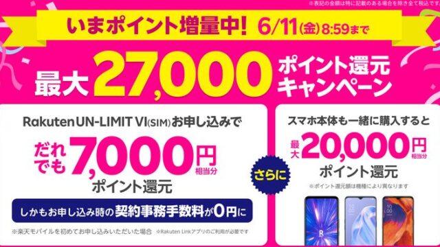 【節約】【お得】楽天モバイルで最大 27,000ポイントもらえます!! 6/11まで!!