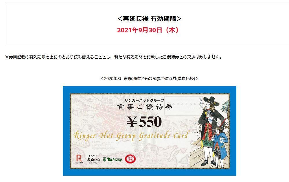 【株主優待】リンガーハット (8200)の優待有効期限延長!2021年7月31日→2021年9月30に!