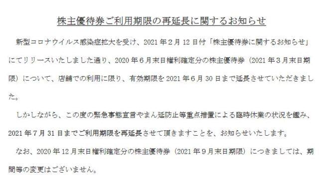 【株主優待】三光マーケティングフーズ (2762)の2020年6月権利分優待期限 再延長! 2021年3月末→7末へ!