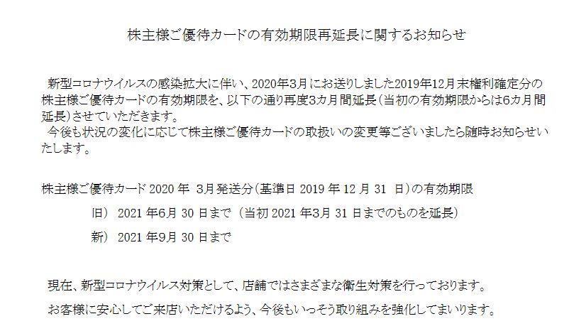 【株主優待】すかいらーくHD(3197)の優待期限が再延長! 2021年3月31日→2021年9月30日に変更!