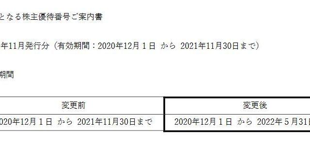 【株主優待】スターフライヤー (9206)優待券有効期限延長!2020年12月1日→2022年5月31 に!
