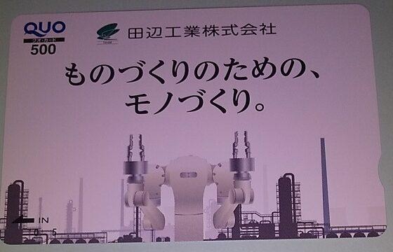 【株主優待】田辺工業 (1828)から2021年3月権利の500円クオカードが到着しました!クオカードはコンビニ、マツキヨ、デニーズなどで使えます♪