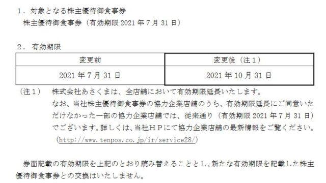 【株主優待】テンポスホールディングス (2751)!優待の有効期限延長!2021年7月31日→2021年10月31日 に!