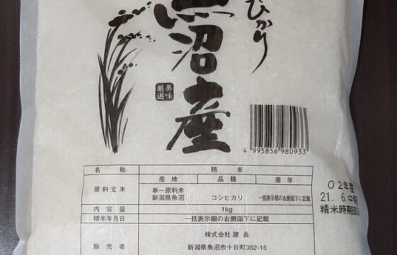 【株主優待】東京個別指導学院 (4745)の2021年2月権利 優待カタログで選んだ「魚沼産コシヒカリ」が到着!!