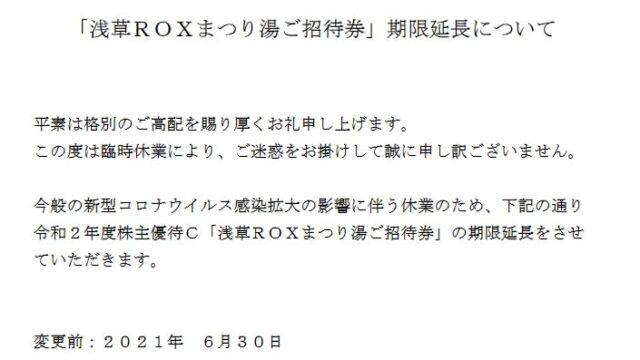 【株主優待】テーオーシー (8841)「浅草ROXまつり湯ご招待券」期限延長!2021年6月30日→2021年9月30日 に!