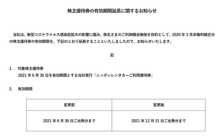 【株主優待】東京センチュリー (8439)!優待の有効期限延長!2021年6月30日 →2021年12月31日に!