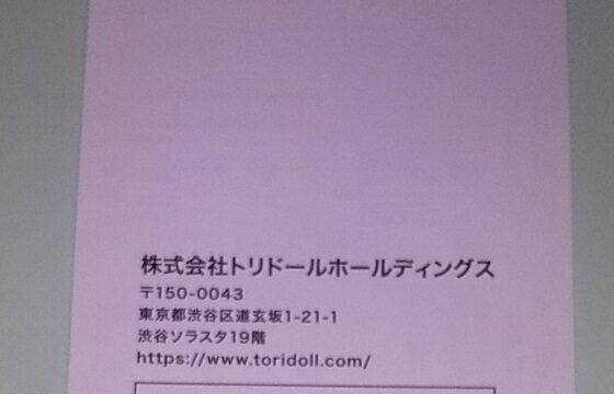 【株主優待】トリドールホールディングス (3397)の2021年3月権利 優待食事券が到着!丸亀製麵、コナズ珈琲、天ぷら定食まきのなどで使えます!