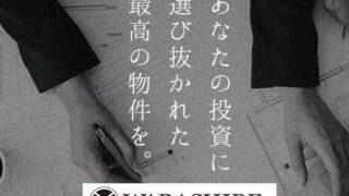 【資産運用】不動産のプロが厳選した物件に投資できる、話題の「WARASHIBE」! 1万円から投資も可能!