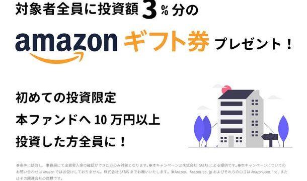 【資産運用】話題の「WARASHIBE」で魅力的なファンドが!?初めての投資で投資額の3%分のAmazonギフトがもらえます!!7/9 19:00~から応募開始!