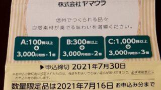 【株主優待】ヤマウラ (1780)から2021年3月権利の3,000円相当地場商品カタログが到着しました!「かんてんぱぱ」や「ヨーグルト」など選べます!