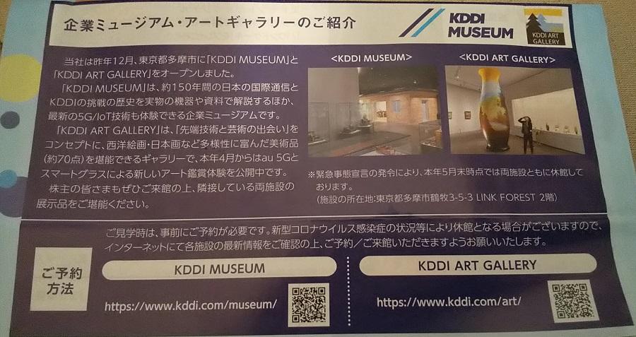 【雑記】KDDI(9433)の2021年3月権利 株主通信で気になっていた「KDDI MUSEUM、 KDDI ART GALLERY」に行ってきました!