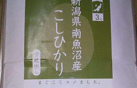 【株主優待】愛知電機 (6623)の2021年3月権利優待カタログギフト(3,000円)で選んだ「新潟県南魚沼産こしひかり 3kg」が到着しました!