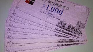 【株主優待】あさくま (7678)の2021年3月権利優待が到着!!優待券はステーキのあさくまで使えます♪