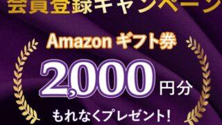 【資産運用】話題のクラウドファンディング「バンカーズ」の無料登録でAmazonギフト2,000円分がもらえる!2021年6月末まで!