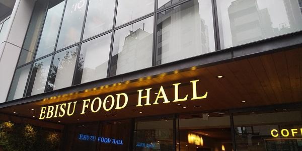 【優待ご飯】クリエイト・レストランツ・ホールディングス[クリレス] (3387)の「EBISU FOOD HALL シクロ バインミー(CYCLO Banh mi)」で「鶏肉のレモングラス煮」を食べてきました♪