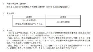 【株主優待】クリエイト・レストランツ・ホールディングス[クリレス] (3387)の優待期限再延長! 2021年5月31日→2021年11月30日に!