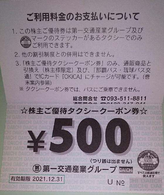 【株主優待】第一交通産業 (9035)から2021年3月権利の優待が到着しました!カタログの商品と交換も可能!