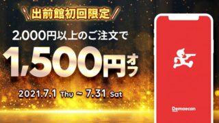 【節約】【お得】出前館で初めてご注文された方限定!クーポンコード入力で1,500円オフクーポンプレゼント! 7/31まで!