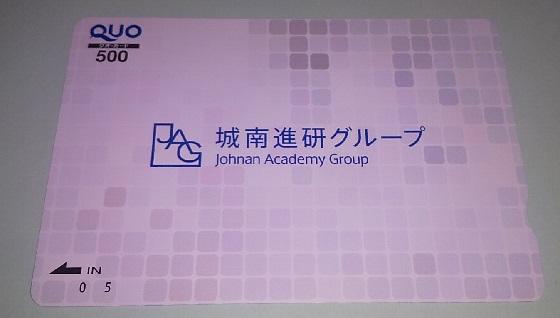 【株主優待】城南進学研究社 (4720)から2021年3月権利の500円クオカードが到着しました!クオカードはコンビニやデニーズなどで使えます!