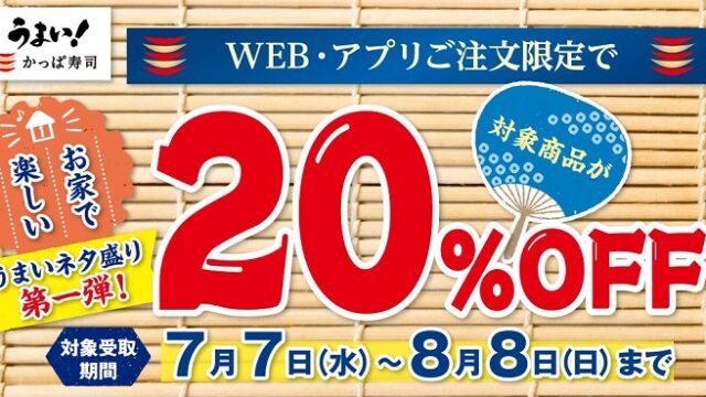 【節約】【お得】かっぱ寿司でテイクアウト 対象商品が20% OFF!!クーポン不要! 2021年8月8日まで!