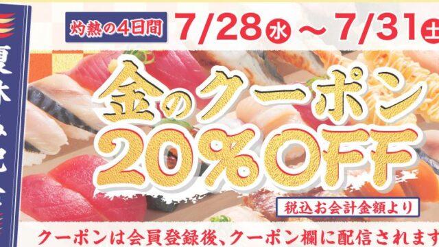 【節約】【お得】かっぱ寿司でお得なアプリクーポンが!?店内飲食20%オフ!! 7月31日まで!