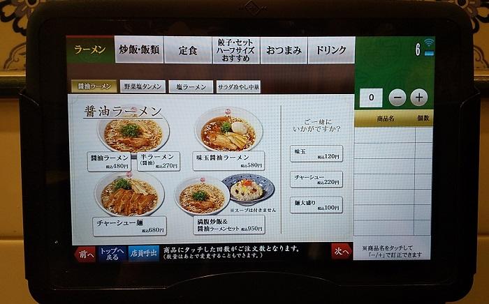 【優待ご飯】松屋フーズホールディングス (9887)の「松軒中華食堂」で「醤油ラーメン、半炒飯セット」を食べてきました♪