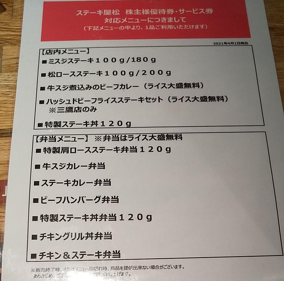 【優待ご飯】松屋フーズホールディングス (9887)の「ステーキ屋松」で「ミスジステーキ180g」を食べてきました♪