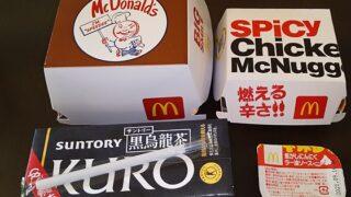 【優待ご飯】日本マクドナルドホールディングス (2702) の「マクドナルド」で「テキサスバーガー2021、スパイシーチキンマックナゲット(焦がしにんにくラー油ソース)、黒ウーロン茶」を持ち帰りしました♪
