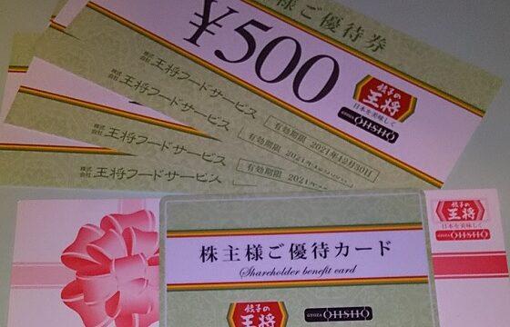 【株主優待】王将フードサービス (9936)の2021年3月権利優待が到着!餃子の王将で利用できます!