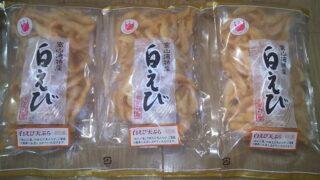 【株主優待】オリックス (8591)から2021年3月権利のゆるさと優待カタログ(Bコース)で選択した「富山湾産白えび天ぷら」が到着しました!